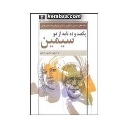 یکصد و ده نامه از دو سیمین نامه های سیمین دانشور و سیمین بهبهانی به منصور اوجی (نیلوفر)