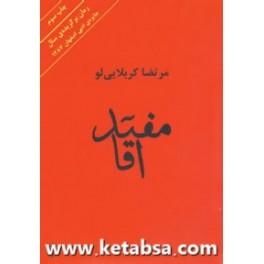 مفید آقا (افراز) برنده جایزه ادبی اصفهان 1387