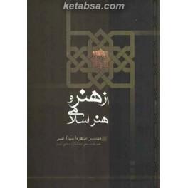 از هنر و هنر اسلامی (نوید شیراز)