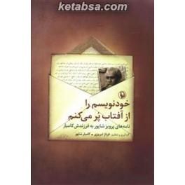 خودنویسم را از آفتاب پر می کنم : نامه های پرویز شاپور به فرزندش کامیار (مروارید)