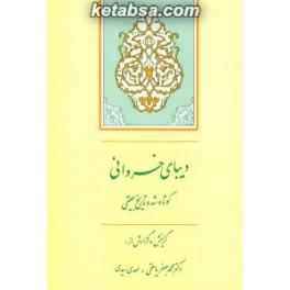 دیبای خسروانی کوتاه شده تاریخ بیهقی (جامی)