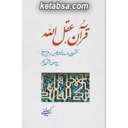 قرآن عقل الله : گفتگوهایی با غلامحسین ابراهیمی دینانی پیرامون قرآن کریم (اطلاعات)