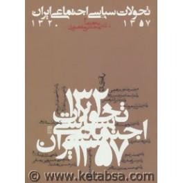 تحولات سیاسی اجتماعی ایران 1357 - 1320 (روزنه)