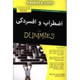 اضطراب و افسردگی (آوند دانش) سری کتابهای دامیز