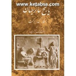 تاریخ تئاتر جهان جلد اول (مروارید)