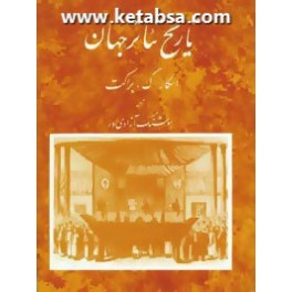 تاریخ تئاتر جهان جلد دوم (مروارید)