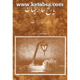 تاریخ تئاتر جهان جلد 3 (مروارید)