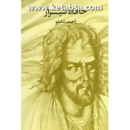 حافظ شیراز به روایت شاملو با مقدمه احمد شاملو (مروارید) قطع وزیری