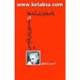 نامها و نشانه ها در دستور زبان فارسی (مروارید)