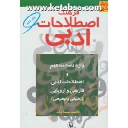 فرهنگ اصطلاحات ادبی (مروارید) واژه نامه مفاهیم و اصطلاحات ادبی فارسی و اروپایی