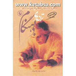 ترانه های بی هنگام : نگاهی به حاشیه و متن شعرهای تقدیمی احمد شاملو (مروارید)