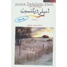 گزیده نامه ها و اشعار امیلی دیکنسون (مروارید) 2 زبانه انگلیسی فارسی
