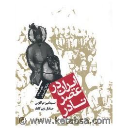 ایران در عصر نادر (روزنه)