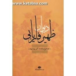 کلیات اشعار ظهیر فاریابی
