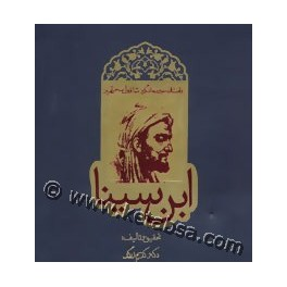 شاقول : داستان حیرت انگیز شاقول سحر آمیز ابن سینا (روزنه) همراه با 9 کارت و یک شاقول