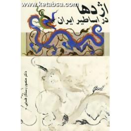 اژدها در اساطیر ایران (توس)