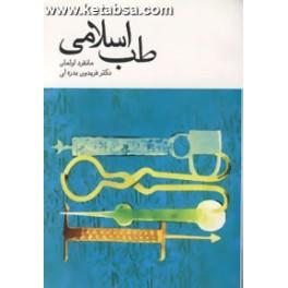 طب اسلامی (توس)