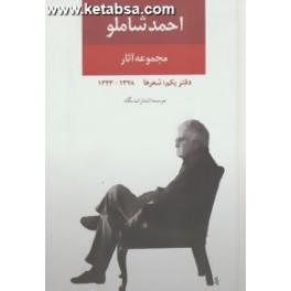مجموعه آثار شاملو دفتر اول : مجموعه اشعار احمد شاملو (نگاه) جلد سخت