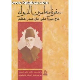 سفرنامه ی امین الدوله حاج میرزا علی خان صدراعظم (توس)
