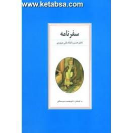 سفر نامه ناصر خسرو قبادیانی مروزی (زوار)