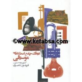فرهنگ جامع اصطلاحات موسیقی (روزنه)