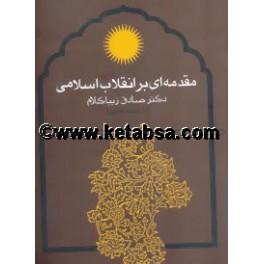 مقدمه ای بر انقلاب اسلامی (روزنه)