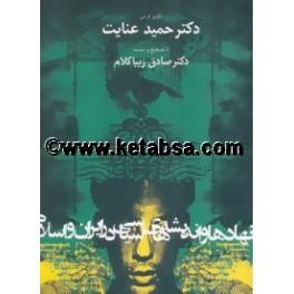 نهادها و اندیشه های سیاسی در ایران و اسلام (روزنه)