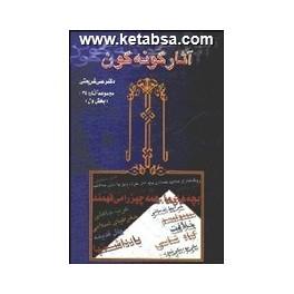 آثار گونه گون 2 جلدی (آگاه) مجموعه آثار علی شریعتی جلد 35