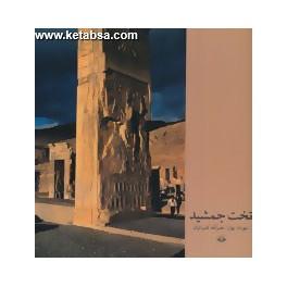 تخت جمشید (مهر ویستا) 2 زبانه فارسی انگلیسی