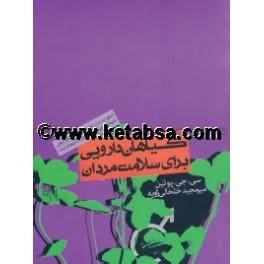 گیاهان دارویی برای سلامت مردان (روزنه)
