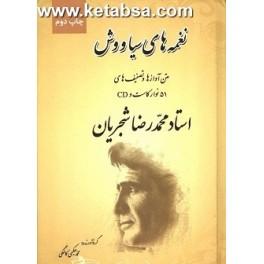 نغمه های سیاووش : متن آوازها و تصنیف های استاد محمدرضا شجریان (نی نگار) قطع رقعی