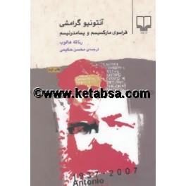 آنتونیو گرامشی فراسوی مارکسیسم و پسامدرنیسم (چشمه)