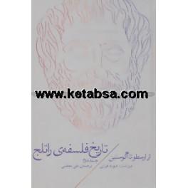 تاریخ فلسفه ی راتلج جلد دوم : از ارسطو تا آگوستین (چشمه)