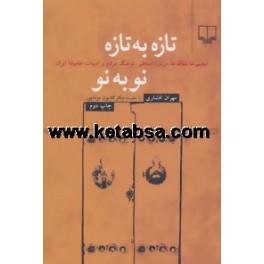 تازه به تازه نو به نو (چشمه) مجموعه مقالات درباره اساطیر فرهنگ مردم و ادبیات عامیانه ایران