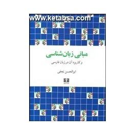 مبانی زبان شناسی و کاربرد آن در زبان فارسی (نیلوفر)