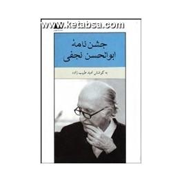 جشن نامه ابوالحسن نجفی (نیلوفر)