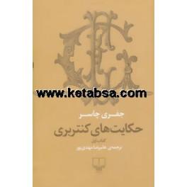 حکایت های کنتربری (چشمه) س - 2جلدی