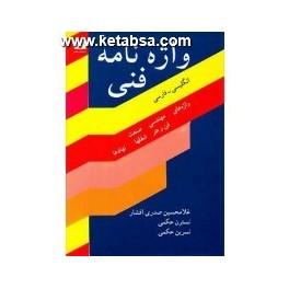 واژه نامه فنی (نیلوفر) انگلیسی فارسی