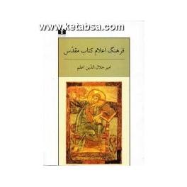 فرهنگ اعلام کتاب مقدس (نیلوفر)