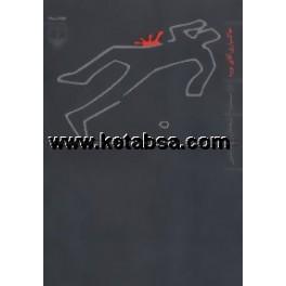 خاکسپاری آقای بووه (چشمه)