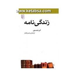 زندگی نامه (مرکز) از مجموعه ی مکتب ها سبک ها و اصطلاح های ادبی و هنری