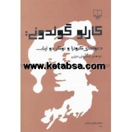 دعواهای کیوتزا و نوکر دو ارباب (چشمه)