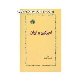 امیرکبیر و ایران (خوارزمی)
