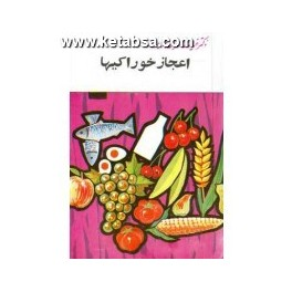 اعجاز خوراکیها (امیرکبیر)