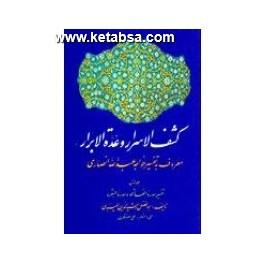 کشف الاسرار و عدة الابرار 11 جلدی : معروف به تفسیر خواجه عبدالله انصاری (امیرکبیر)