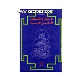 ادیان و مکتبهای فلسفی هند 2 جلدی (امیرکبیر)
