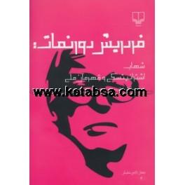 شهاب اشترانیتسکی و قهرمان ملی (چشمه) جهان تازه ی نمایش - 2