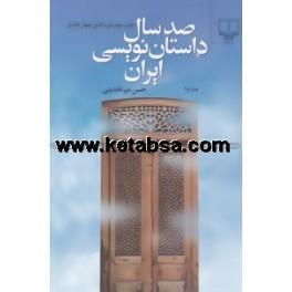 صد سال داستان نویسی ایران 2 جلدی (چشمه) سلفون