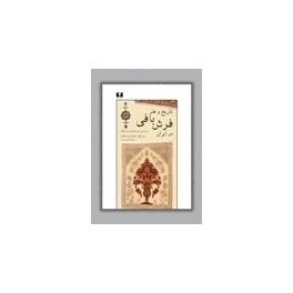 تاریخ و هنر فرش بافی در ایران (نیلوفر) برگرفته از ایرانیکا