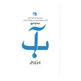 آب : نیما یوشیج به روایت عباس کیارستمی (نظر)